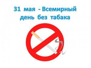день без табака