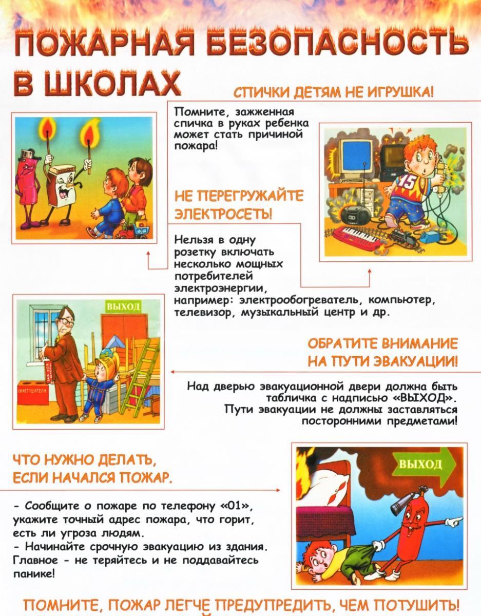 pb_v_shkole(1)