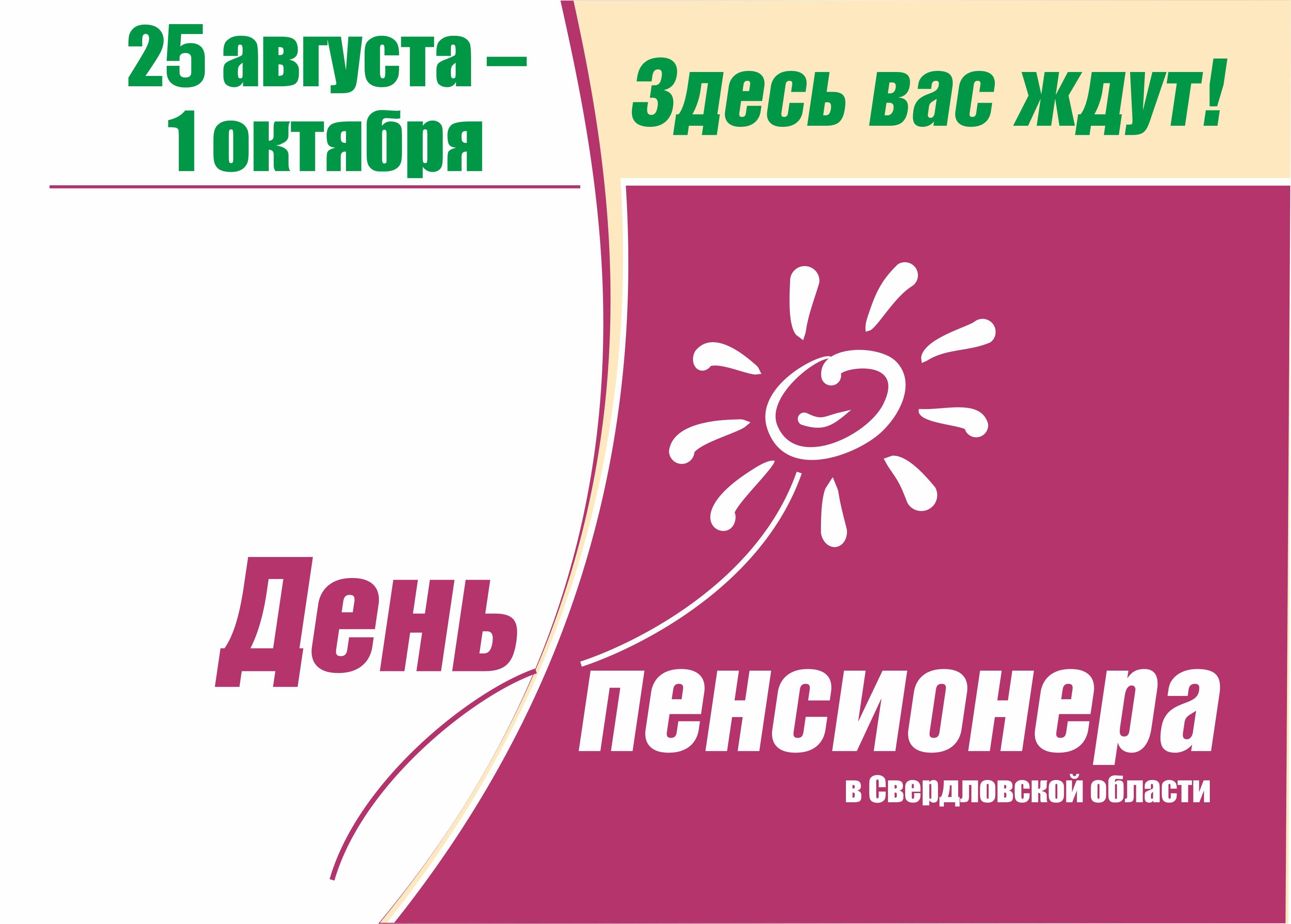 логотип 2019 День пенсионера